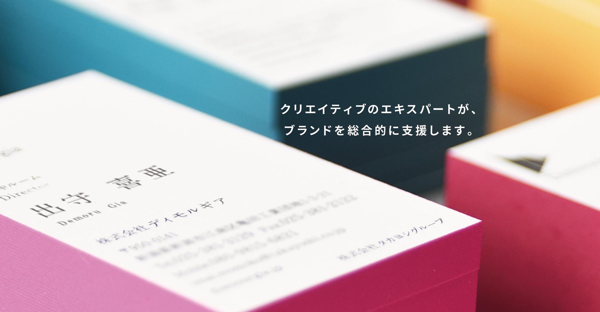 クリエイティブのエキスパートが、ブランドを総合的に支援します。