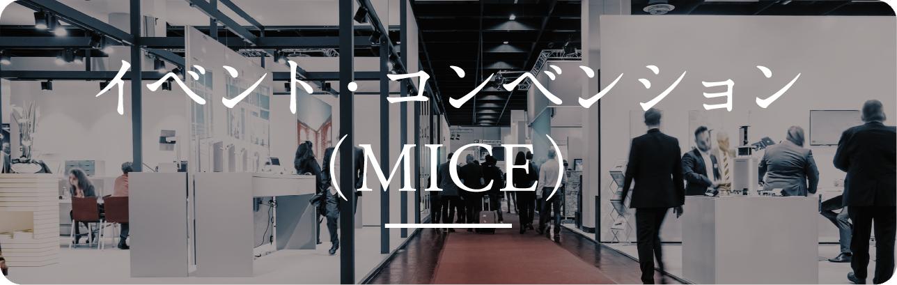 イベント・コンベンション(MICE)
